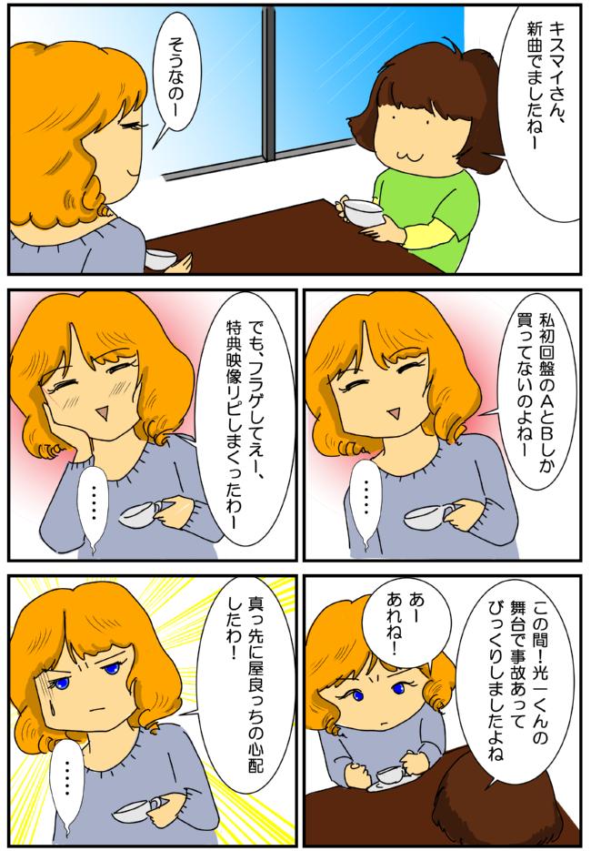 となりのキスマイ担さん