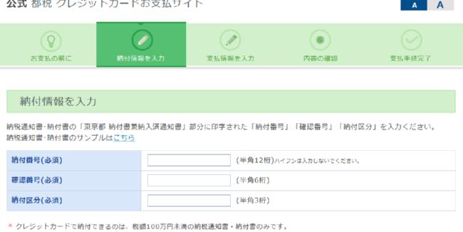 自動車税納付3