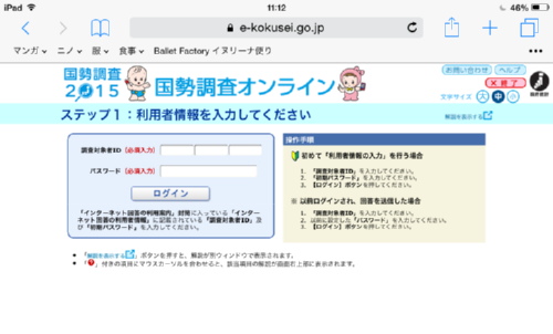 kokusei3