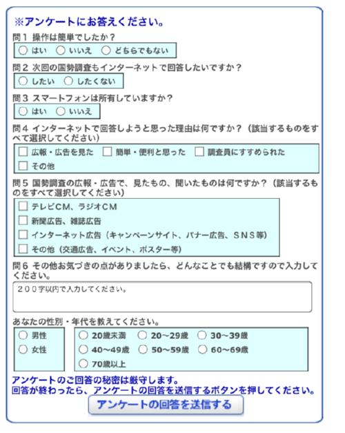 kokusei8