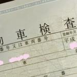 車検証に書いてある所有者の名義変更(所有権解除)を自分でやってみた