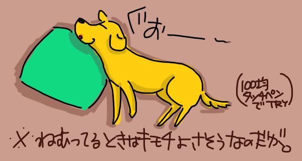 老犬鼻づまりイラスト