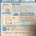 関東電気保安協会が家に入って電気設備安全点検をするという?!