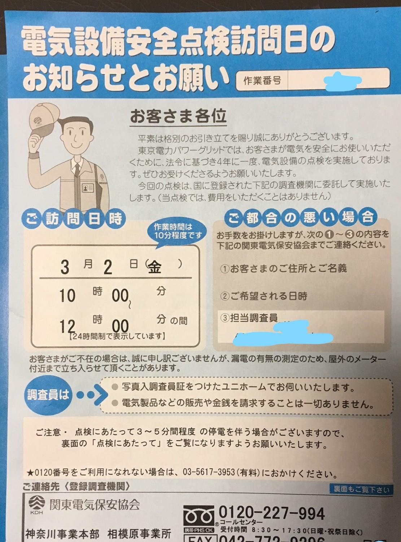 電気 協会 関東 保安