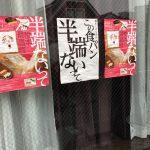 食パン専門店、橋本にオープンした「午後の食パン これ半端ないって!」